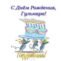 Открытка с днем рождения Гульнара
