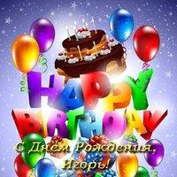 Открытка с днем рождения Игорь