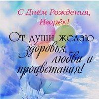 Открытка с днем рождения Игорёк