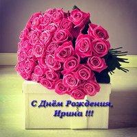 Открытка с днем рождения Ирина бесплатно