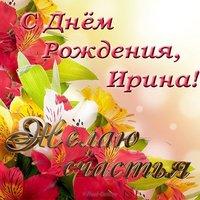 Открытка с днем рождения Ирина