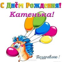 Открытка с днем рождения Катенька