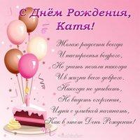Открытка с днем рождения Катя стихи