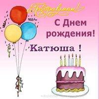 Открытка с днем рождения Катюша бесплатно
