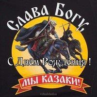 Открытка с днем рождения казаку