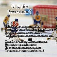 Открытка с днем рождения хоккеисту