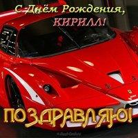 Открытка с днем рождения Кирилл