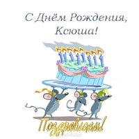 Открытка с днем рождения Ксюша прикольная