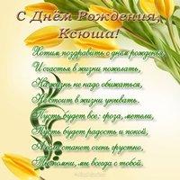 Открытка с днем рождения Ксюша стихи