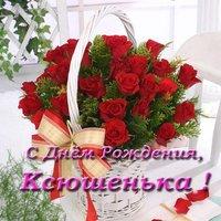 Открытка с днем рождения Ксюшенька