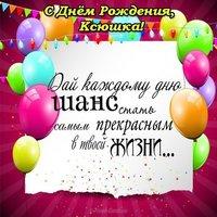 Открытка с днем рождения Ксюшка