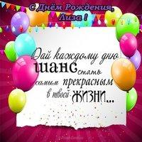 Открытка с днем рождения Лиза бесплатно