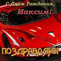 Открытка с днем рождения Максиму