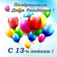 Открытка с днем рождения мальчику 13