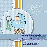 Открытка с днем рождения малыша родителям