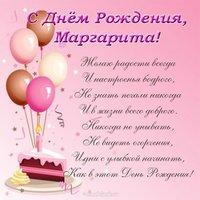 Открытка с днем рождения Маргарите