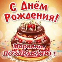 Открытка с днем рождения Марьяна