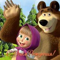 Открытка с днем рождения маша и медведь