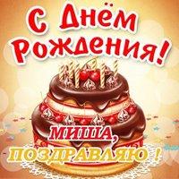 Открытка с днем рождения Миша