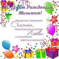 Открытка с днем рождения Мишаня