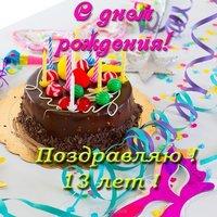 Открытка с днем рождения мужчине 13 лет