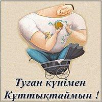 Открытка с днем рождения мужчине на казахском