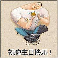 Открытка с днем рождения мужчине на китайском