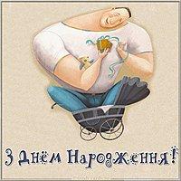 Открытка с днем рождения мужчине на украинском