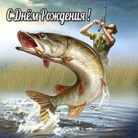 Открытка с днем рождения мужчине рыбалка