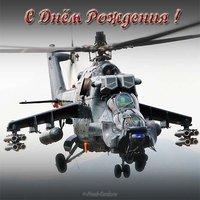 Открытка с днем рождения мужчине с вертолетом