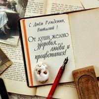 Открытка с днем рождения мужчине Виталий