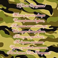 Открытка с днем рождения мужчине военному