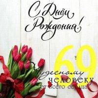 Открытка с днем рождения на 69 лет