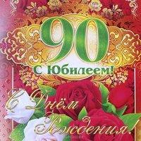 Открытка с днем рождения на 90 лет женщине
