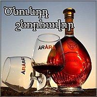 Открытка с днем рождения на армянском языке