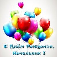 Открытка с днем рождения начальнику бесплатно