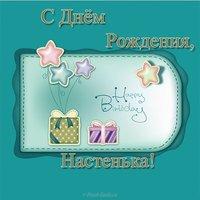 Открытка с днем рождения Настенька детская