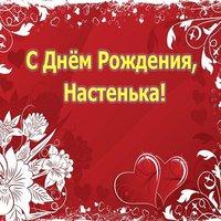 Открытка с днем рождения Настенька