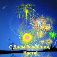 Открытка с днем рождения Настя