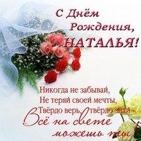 Открытка с днем рождения Наталья красивая