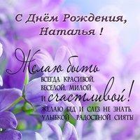 Открытка с днем рождения Наталья
