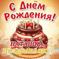 Открытка с днем рождения Наташка