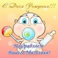 Открытка с днем рождения новорожденного мальчика