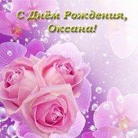 Открытка с днем рождения Оксана с Розами