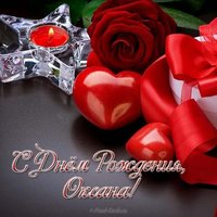 Открытка с днем рождения Оксана женщине красивая