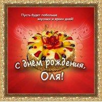 Открытка с днем рождения Оля красивая