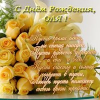 Открытка с днем рождения Оля поздравления