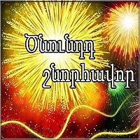 Открытка с днем рождения по армянски мужчине