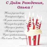 Открытка с днем рождения подруге Ольге