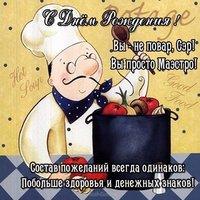 Открытка с днем рождения повару мужчине